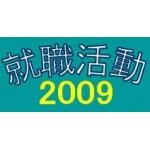 就職活動2009
