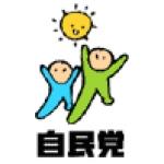自民党(自由民主党)