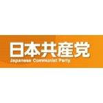 共産党(日本共産党)