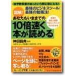本を10倍速く情報処理するフォトリーディング