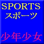 少年少女スポーツ