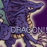 竜・龍・ドラゴン