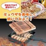 餃子(ギョウザ)