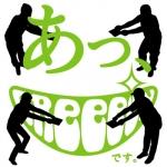 GReeeeNに興味あるやつ集合じゃッ♪♪☆-(ノ゚Д゚)八(゚Д゚ )ノイエーイ