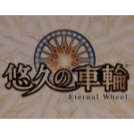 悠久の車輪