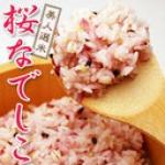 雑穀米でおいしい健康食品生活