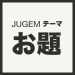 【JUGEM公認】2008年春★新生活の抱負は?