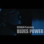 ブルースパワー
