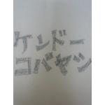 ケンドーコバヤシの生態について☆