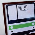 鉄子〜女子テツ・ママ鉄