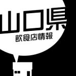 山口県飲食店情報