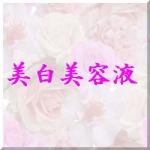 ◇美白美容液◇