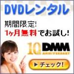 DMM CD&DVDレンタル通販 DMMブロードバンド