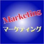 飲食店の経営・販促・マーケティング戦略