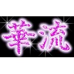 台湾TVドラマ