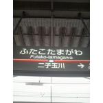 大井町線の短い旅