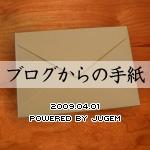 ブログからの手紙