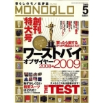 MONOQLO 家電批評 晋遊舎