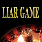 LIAR GAME (ライアーゲーム)