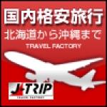 国内旅行:北海道から沖縄まで、格安旅行特集!!