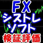FXシステムトレード検証評価