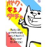 中学生事情@