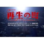土曜ドラマ・再生の町
