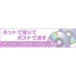 DVDレンタルとは?