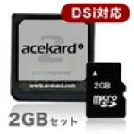 Acekard2i(1.4.1j対応)