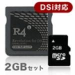 DSi,dsill対応FW1.4J R4DS DSTT R4i DSTTi AK2i,iedegマジコ激安販売