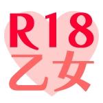 18禁乙女ゲー