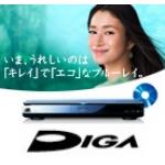 Panasonic DIGA (パナソニック ディーガ)