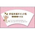 スタンプ券作成〜印刷、ポイントカード作成〜印刷