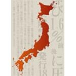 福岡県選挙区