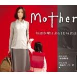 Mother(ドラマ)