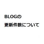 ブログの更新件数について
