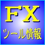 FXツール情報