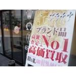 金買取神戸 プラチナ買取 ダイヤ買取 神戸NO'1の買取る蔵。