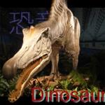 恐竜・Dinosaur