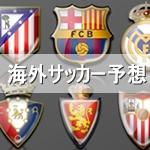 海外サッカー予想