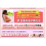 譚定長 不妊周期治療法 妊娠成功ガイドブックについて
