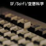 SF/Sci-Fi/空想科学