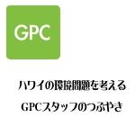 GPCスタッフのつぶやき