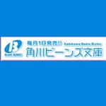 角川ビーンズ文庫総合