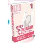 続木和子の14日間・子宮筋腫改善プログラムについて