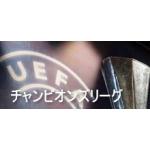UEFAチャンピオンズリーグ予想