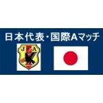 日本代表・国際Aマッチ