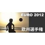 サッカー欧州選手権