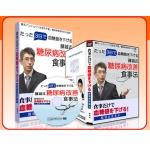 藤城博の糖尿病治療法 藤城式食事法DVD