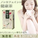 健康茶・飲料